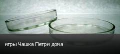 игры Чашка Петри дома