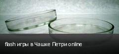 flash игры в Чашке Петри online