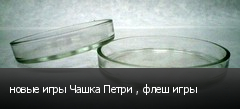 новые игры Чашка Петри , флеш игры