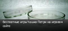 бесплатные игры Чашка Петри на игровом сайте