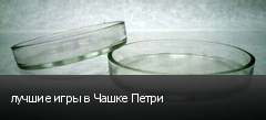 лучшие игры в Чашке Петри