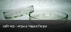 сайт игр - игры в Чашке Петри