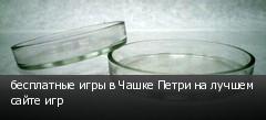 бесплатные игры в Чашке Петри на лучшем сайте игр