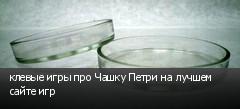 клевые игры про Чашку Петри на лучшем сайте игр
