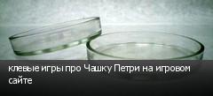 клевые игры про Чашку Петри на игровом сайте