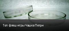 Топ флеш игры Чашка Петри