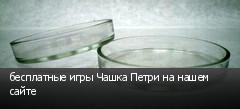 бесплатные игры Чашка Петри на нашем сайте