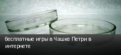 бесплатные игры в Чашке Петри в интернете
