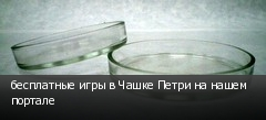 бесплатные игры в Чашке Петри на нашем портале