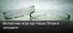 бесплатные игры про Чашку Петри в интернете