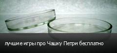 лучшие игры про Чашку Петри бесплатно