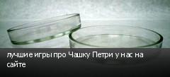 лучшие игры про Чашку Петри у нас на сайте