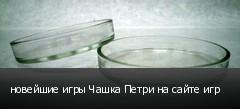 новейшие игры Чашка Петри на сайте игр