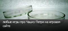 любые игры про Чашку Петри на игровом сайте
