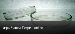 игры Чашка Петри - online