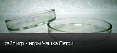 сайт игр - игры Чашка Петри