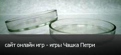 сайт онлайн игр - игры Чашка Петри