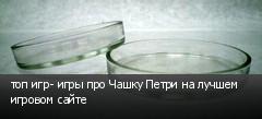 топ игр- игры про Чашку Петри на лучшем игровом сайте