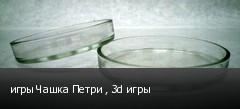 игры Чашка Петри , 3d игры