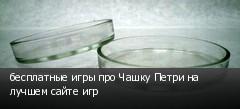 бесплатные игры про Чашку Петри на лучшем сайте игр