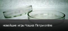 новейшие игры Чашка Петри online