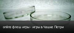 online флеш игры - игры в Чашке Петри