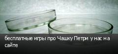 бесплатные игры про Чашку Петри у нас на сайте