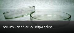 все игры про Чашку Петри online