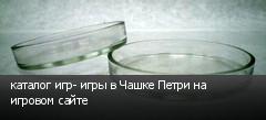 каталог игр- игры в Чашке Петри на игровом сайте