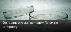 бесплатные игры про Чашку Петри по интернету
