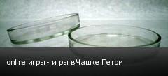 online игры - игры в Чашке Петри