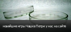 новейшие игры Чашка Петри у нас на сайте