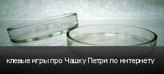 клевые игры про Чашку Петри по интернету