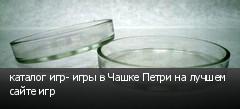 каталог игр- игры в Чашке Петри на лучшем сайте игр