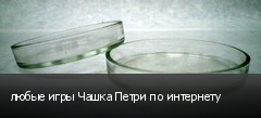 любые игры Чашка Петри по интернету