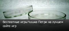 бесплатные игры Чашка Петри на лучшем сайте игр
