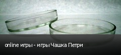 online игры - игры Чашка Петри