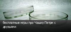 бесплатные игры про Чашку Петри с друзьями