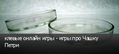 клевые онлайн игры - игры про Чашку Петри