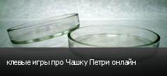 клевые игры про Чашку Петри онлайн