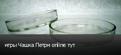 игры Чашка Петри online тут
