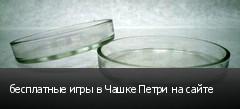 бесплатные игры в Чашке Петри на сайте