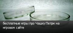 бесплатные игры про Чашку Петри на игровом сайте