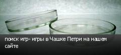 поиск игр- игры в Чашке Петри на нашем сайте
