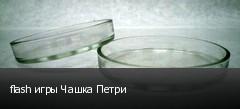 flash игры Чашка Петри