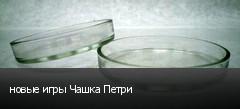 новые игры Чашка Петри