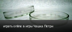 играть online в игры Чашка Петри