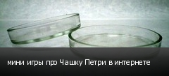 мини игры про Чашку Петри в интернете