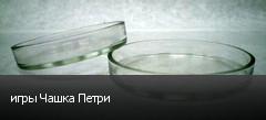 игры Чашка Петри