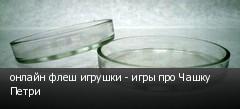 онлайн флеш игрушки - игры про Чашку Петри